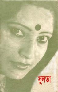 """""""সুলতা বনাম বনলতা সেন"""""""